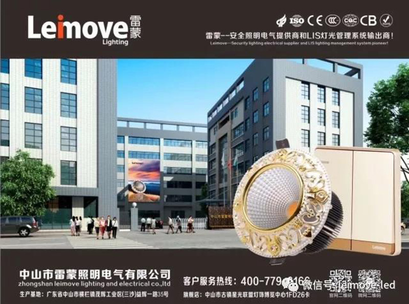 Leimove-What You Need to Know While Buying LED Lamps-2