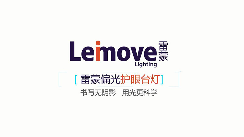 commercial lighting- electrical switches-  led lighting-Leimove